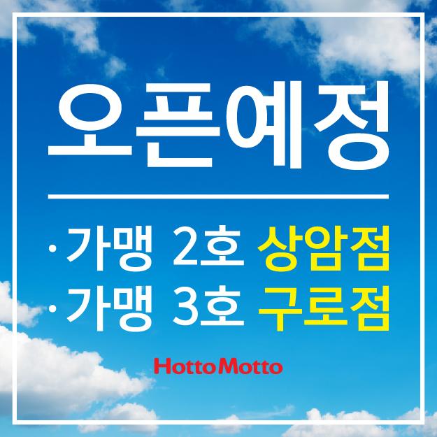 오픈예정팝업-01