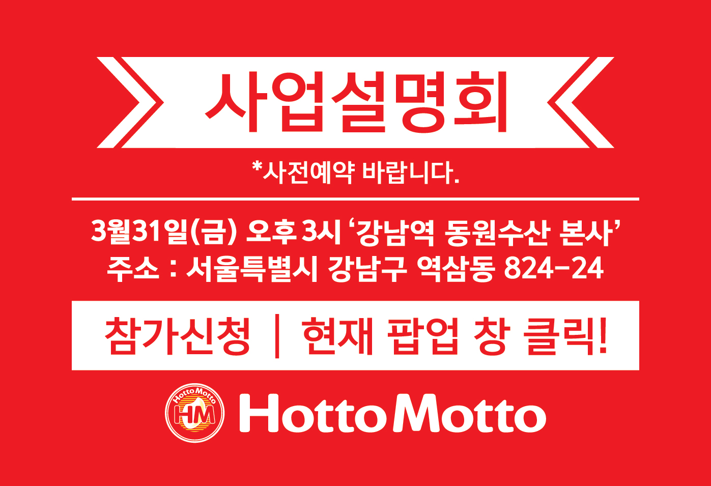 사업설명회_잘보이게수정-02